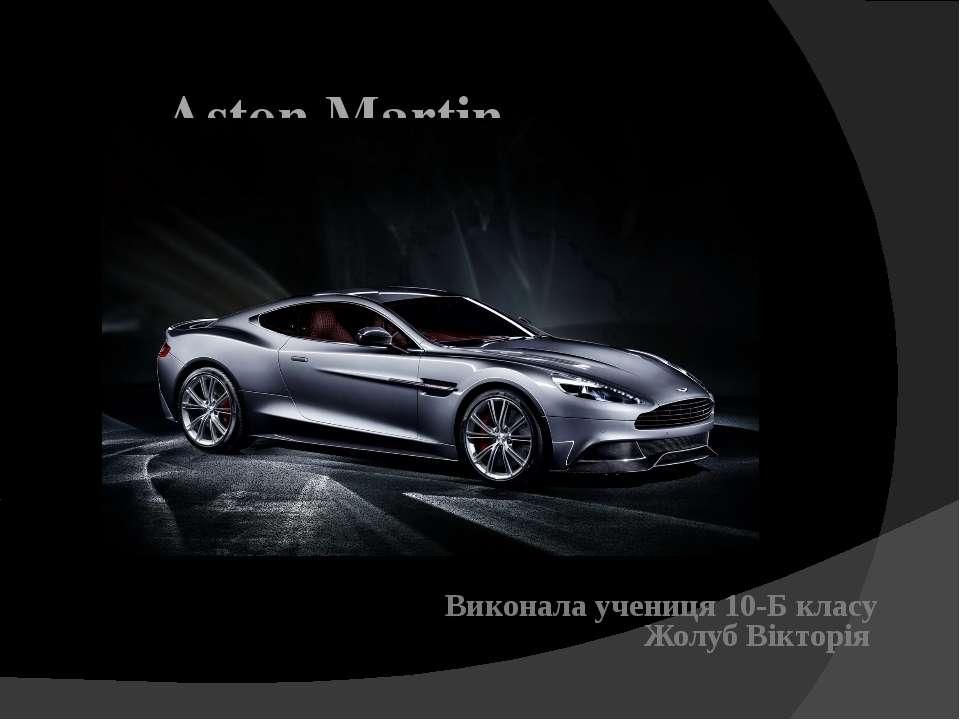 Моделі Aston Martin з 2000-го року 1970-ті…1990-ті роки Сучасні моделі