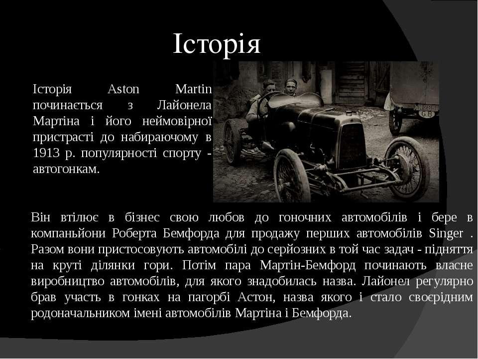 Букви DB в назві моделей Aston Martin - ініціали Девіда Брауна. Його фірма ро...