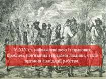 УXIXст.найважливішою із правових проблем, пов'язаних і правами людини, ста...