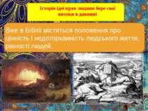 Історія ідеї прав людини бере свої витоки в давнині Вже в Біблії містяться по...