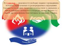 В)Соціальні— можливості (свободи) людини і громадянина володіти, користуват...