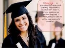 Е)Культурні— це можливості збереження і розвитку національної самобутності ...