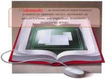 Є)Інформаційні— це можливості користуватися розмаїтістю правових послуг, за...