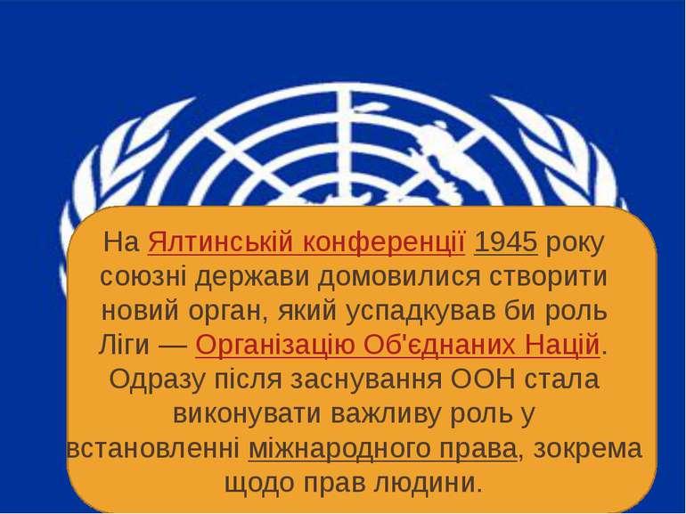 НаЯлтинській конференції1945року союзні держави домовилися створити новий ...
