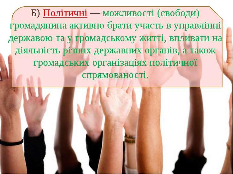 Б)Політичні— можливості (свободи) громадянина активно брати участь в управл...