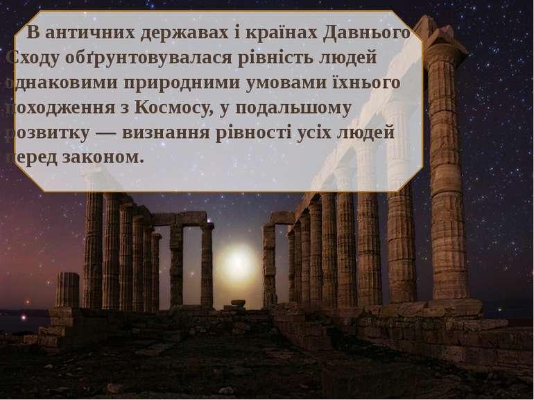 В античних державах і країнах Давнього Сходу обґрунтовувалася рівність людей ...
