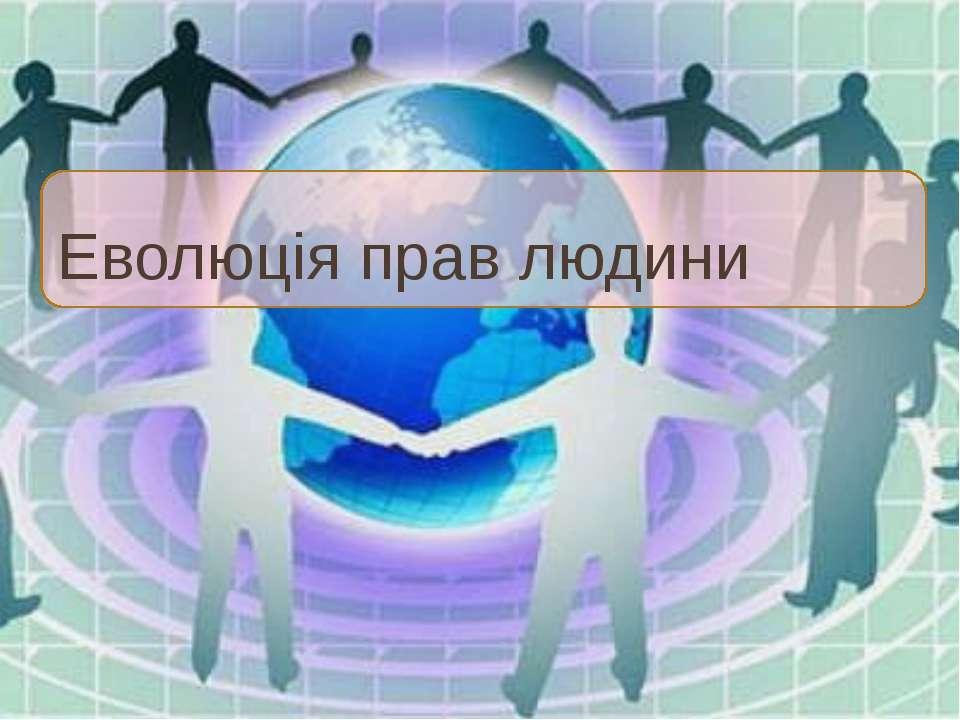 Еволюція прав людини