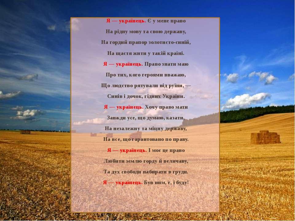 Я — українець. Є у мене право На рідну мову та свою державу, На гордий прапор...