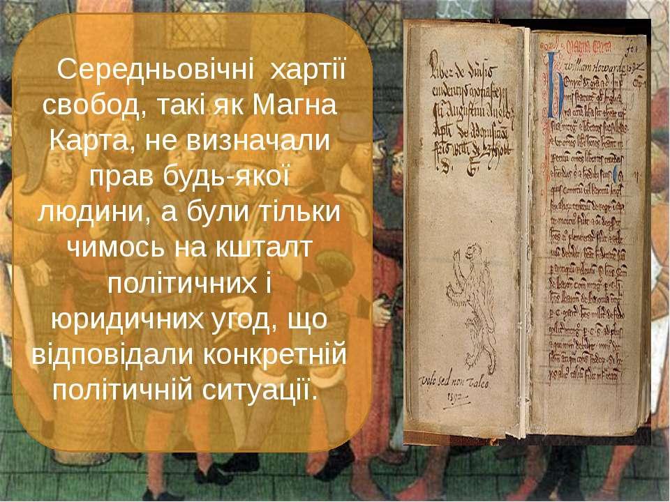 Середньовічніхартії свобод, такі якМагна Карта, не визначали прав будь-яко...
