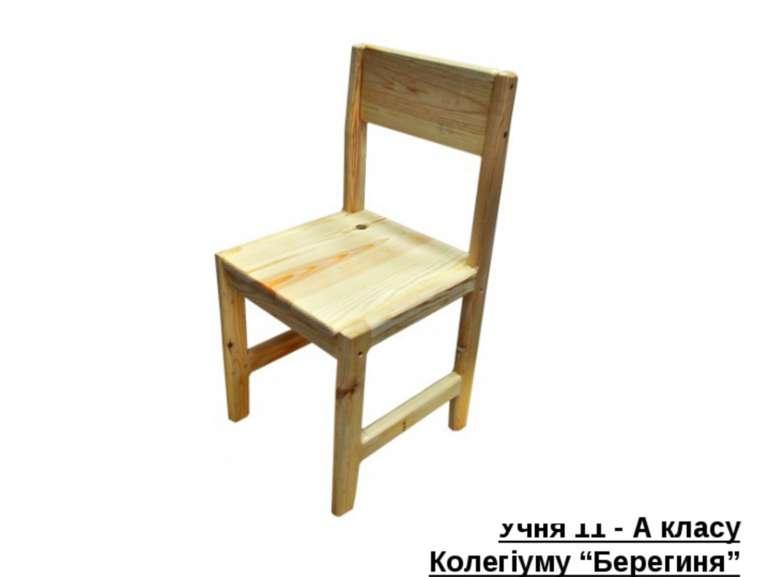 """Проект на виготовлення стільця Учня 11 - А класу Колегіуму """"Берегиня"""" Лисенко..."""