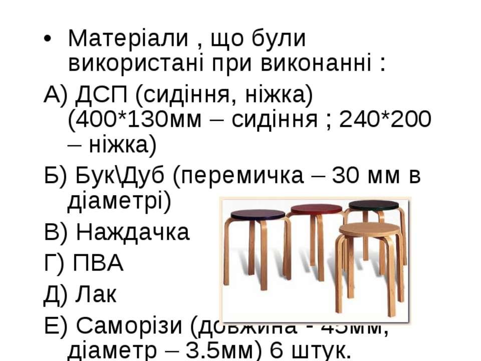 Вибір матеріалів Матеріали , що були використані при виконанні : А) ДСП (сиді...
