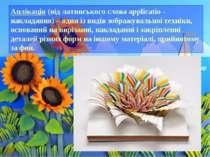 Аплікація (від латинського слова applicatio - накладання) – один із видів зоб...