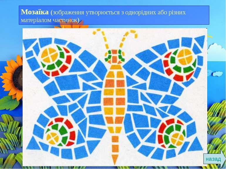 Мозаїка (зображення утворюється з однорідних або різних матеріалом частинок)