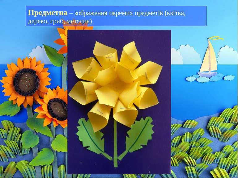 Предметна – зображення окремих предметів (квітка, дерево, гриб, метелик)