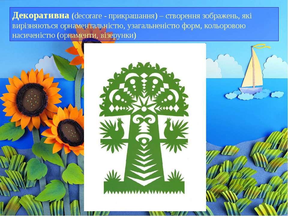 Декоративна (decorare - прикрашання) – створення зображень, які вирізняються ...