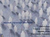 Соціальні структури населення Підготувала Учениця 11-А класу ЗЗБНВК №106 Паст...
