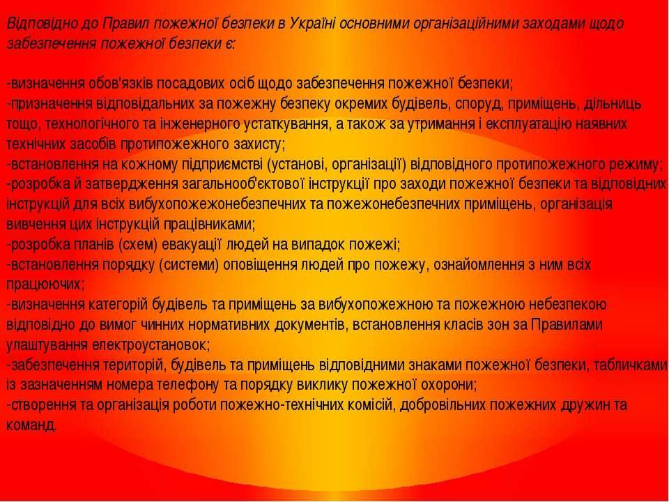 Bідповідно до Правил пожежної безпеки в Україні основними організаційними зах...