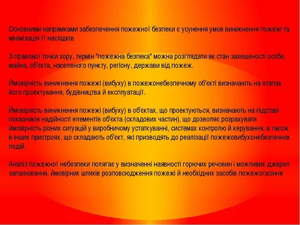 Основними напрямками забезпечення пожежної безпеки є усунення умов виникнення...