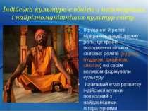 Індійська культура є однією з найстаріших і найрізноманітніших культур світу....
