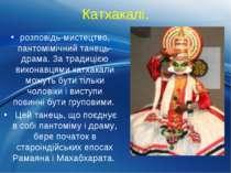Катхакалі. розповідь-мистецтво, пантомімічний танець-драма. За традицією вико...