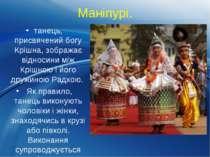 Маніпурі. танець, присвячений богу Крішна, зображає відносини між Крішною і й...