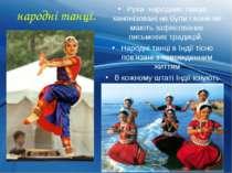 народні танці. Рухи народних танців канонізовані не були і вони не мають зафі...