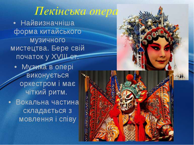Найвизначніша форма китайського музичного мистецтва. Бере свій початок у ХVІІ...