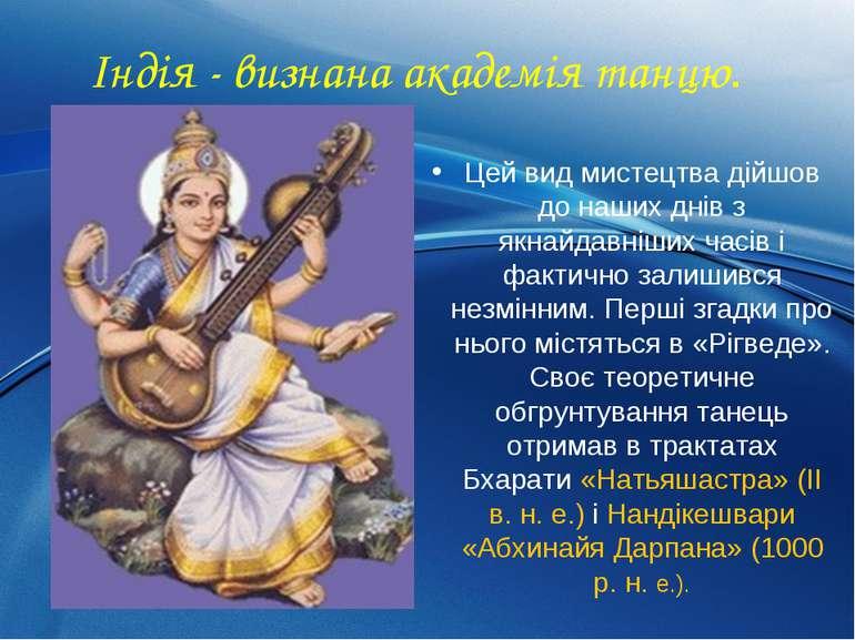 Індія - визнана академія танцю. Цей вид мистецтва дійшов до наших днів з якна...