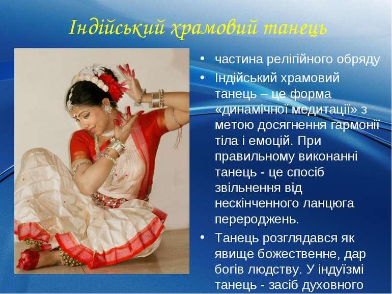 Індійський храмовий танець частина релігійного обряду Індійський храмовий тан...