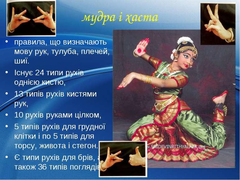 мудра і хаста правила, що визначають мову рук, тулуба, плечей, шиї. Існує 24 ...
