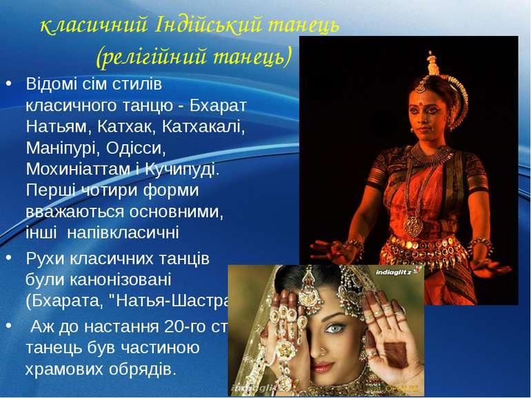 класичний Індійський танець (релігійний танець) Відомі сім стилів класичного ...