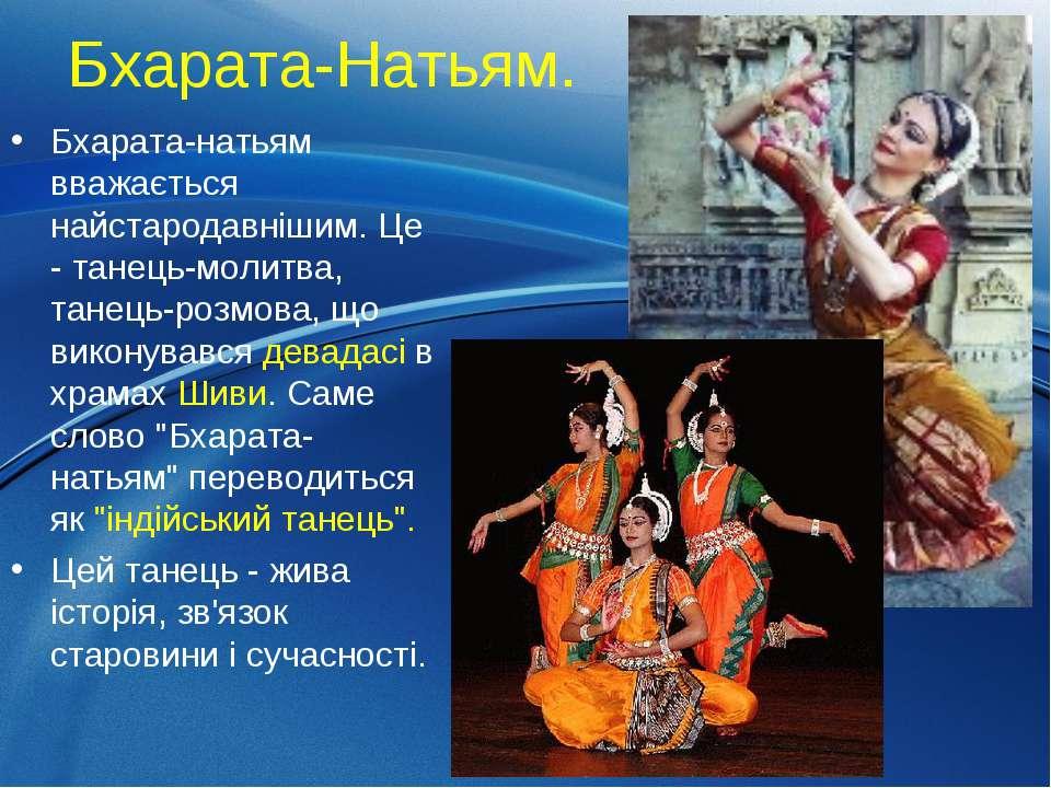 Бхарата-Натьям. Бхарата-натьям вважається найстародавнішим. Це - танець-молит...