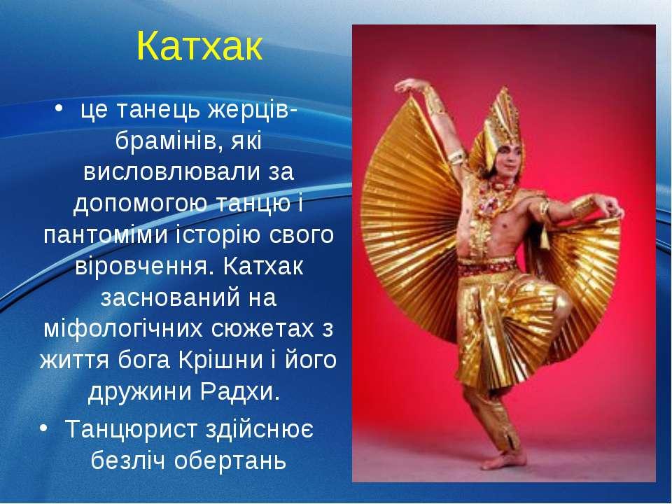 Катхак це танець жерців-брамінів, які висловлювали за допомогою танцю і панто...