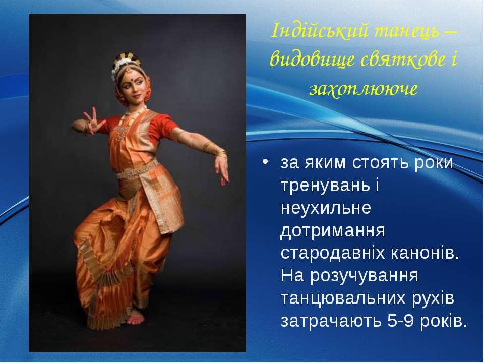 Індійський танець – видовище святкове і захоплююче за яким стоять роки тренув...