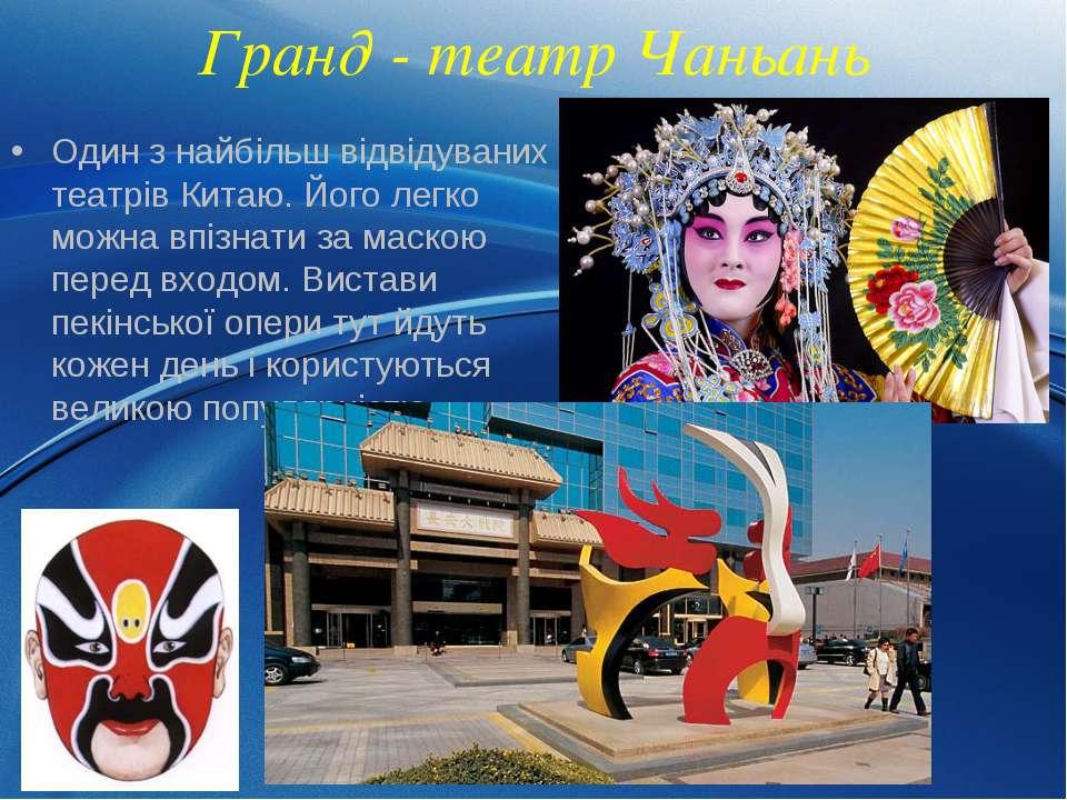 Гранд - театр Чаньань Один з найбільш відвідуваних театрів Китаю. Його легко ...