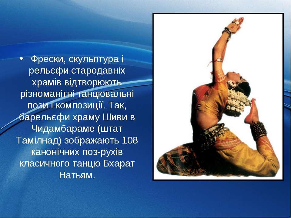 Фрески, скульптура і рельєфи стародавніх храмів відтворюють різноманітні танц...