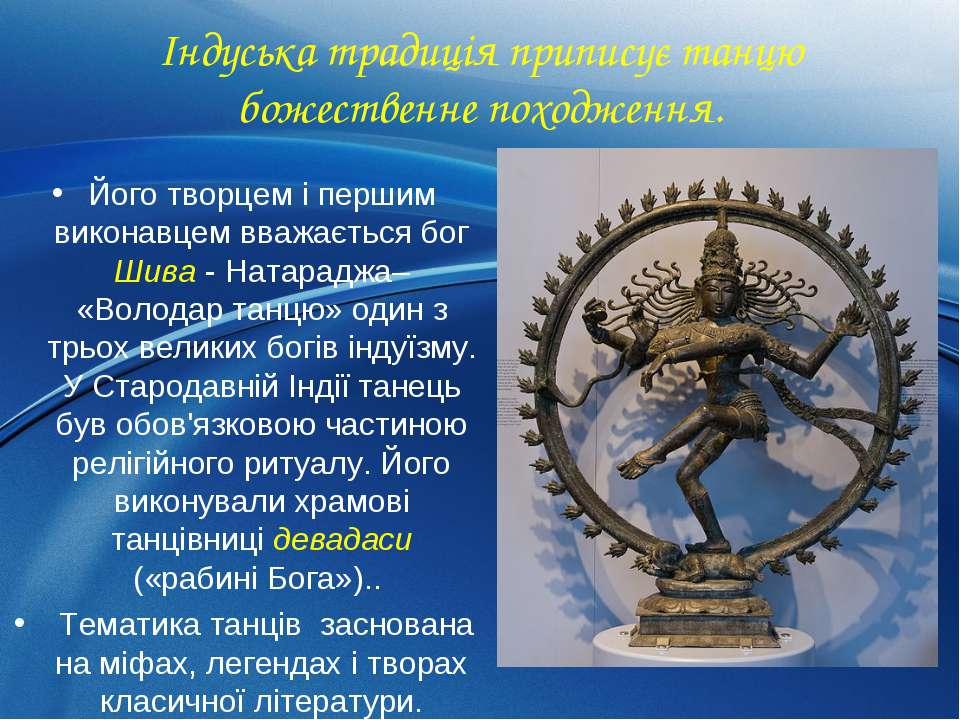 Індуська традиція приписує танцю божественне походження. Його творцем і перши...