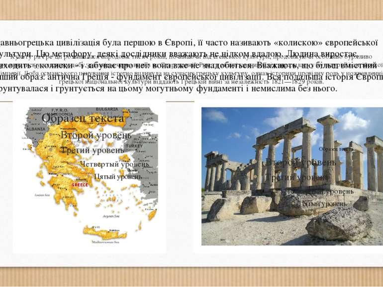 Культу ра Гре ції розвивалася впродовж тисяч років, починаючи від егейської к...