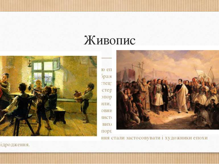 Живопис Епоха античної Греції була самої блискучою епохою в історії розвитку ...