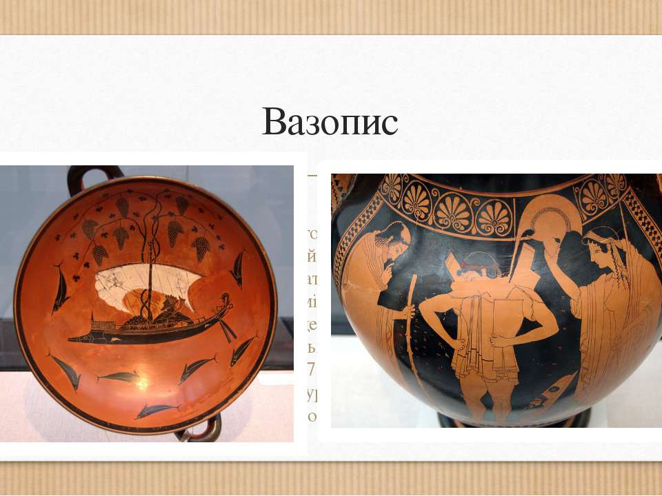 Вазопис Донині не збереглись пам'ятки грецького архаїчного монументального жи...