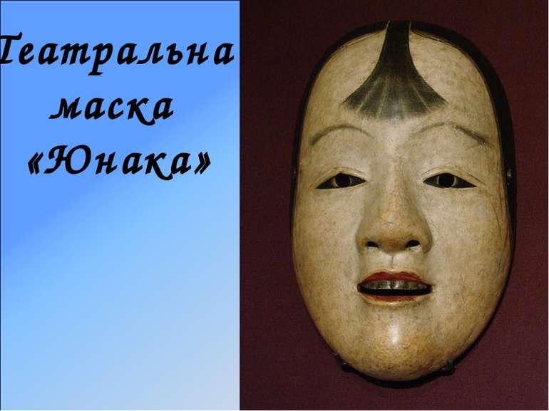 Театральна маска «Юнака»