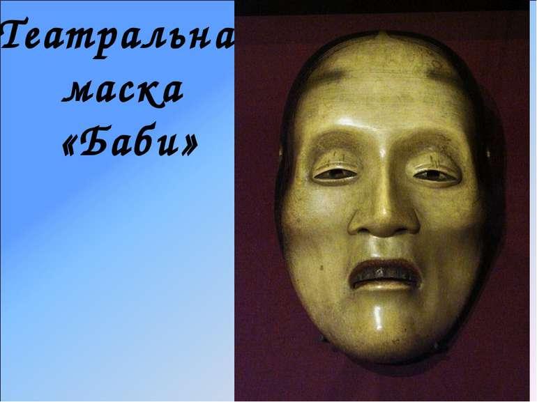 Театральна маска «Баби»