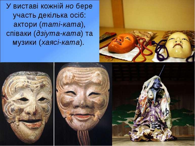 У виставі кожній но бере участь декілька осіб: актори (таті-ката), співаки (д...