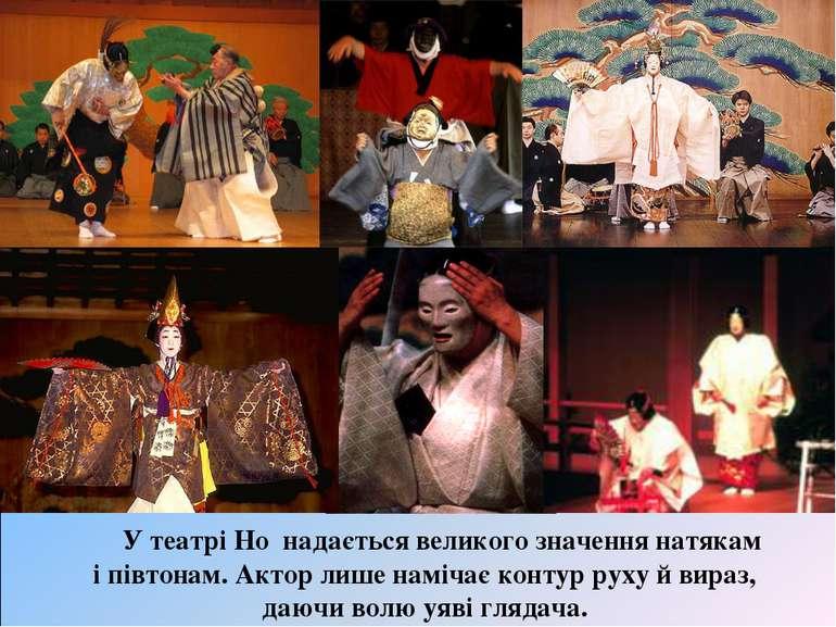 У театрі Но надається великого значення натякам і півтонам. Актор лише наміча...