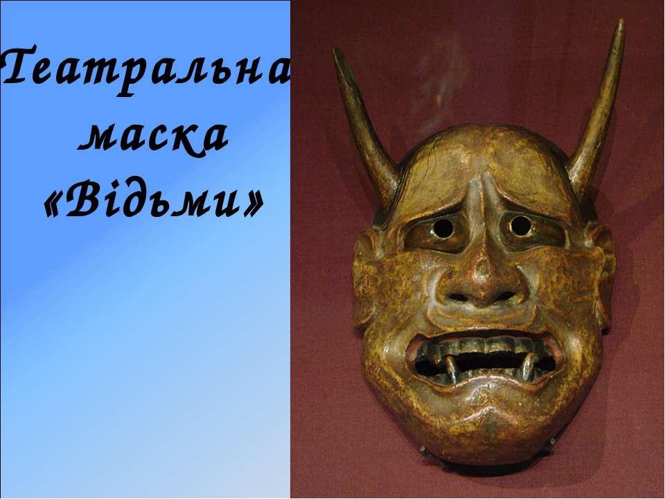 Театральна маска «Відьми»