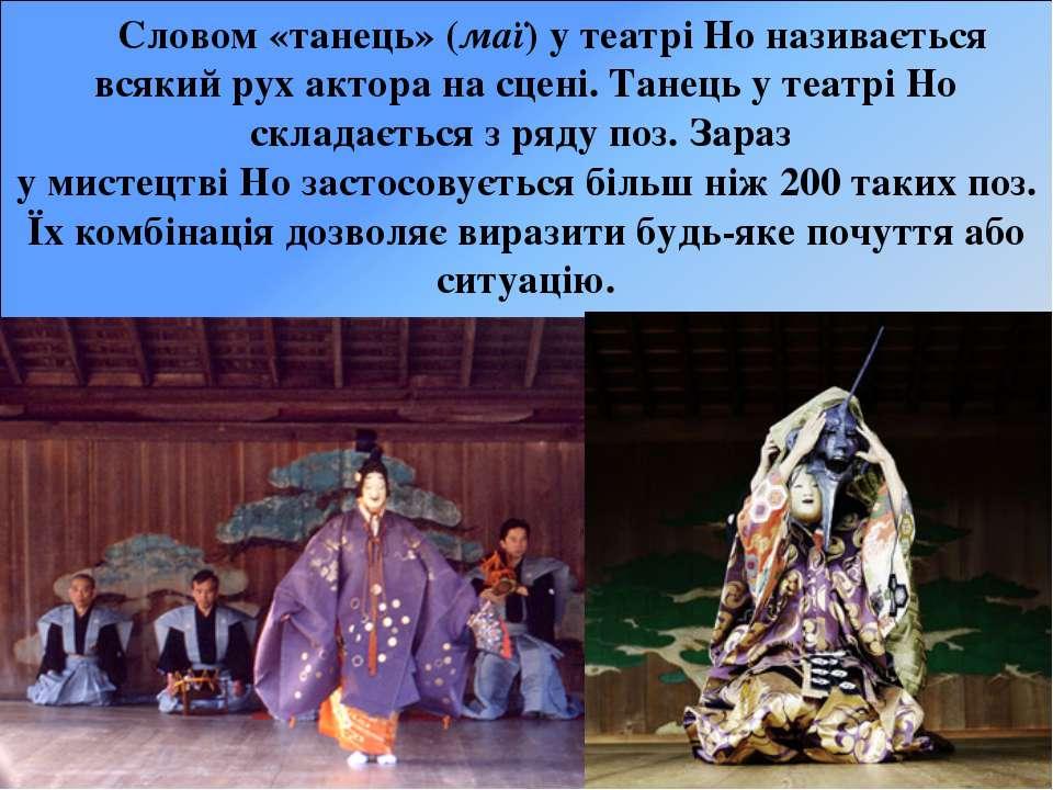 Словом «танець» (маї) у театрі Но називається всякий рух актора на сцені. Тан...