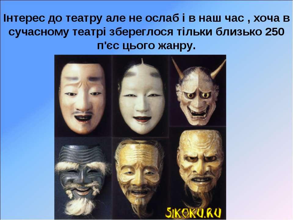 Інтерес до театру але не ослаб і в наш час , хоча в сучасному театрі зберегло...