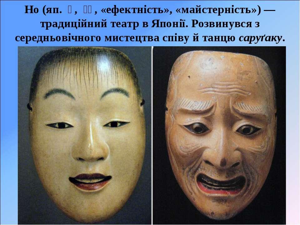 Но (яп. 能, のう, «ефектність», «майстерність»)— традиційний театр в Японії....