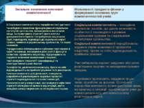 Загальне означення ключової компетентності Можливості предмета фізики у форму...