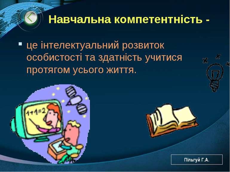 Навчальна компетентність - це інтелектуальний розвиток особистості та здатніс...